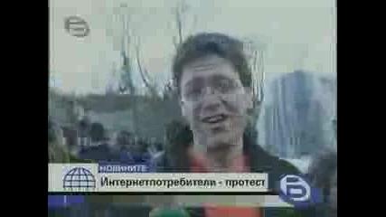 Интернет Потребители - Протест