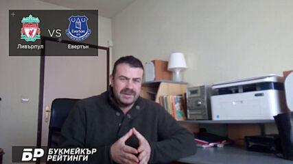 Ливърпул - Евертън ПРОГНОЗА от Висшата лига на Георги Драгоев - Футболни прогнози 20.02.2021