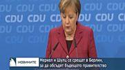 Меркел и Шулц се срещат в Берлин, за да обсъдят бъдещото правителство