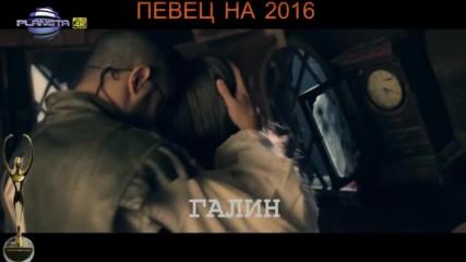 ПОП-ФОЛК НАГРАДИ 2016 fan video