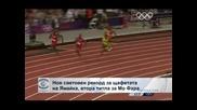 Нов световен рекорд за щафетата на Ямайка, втора титла за Мо Фара