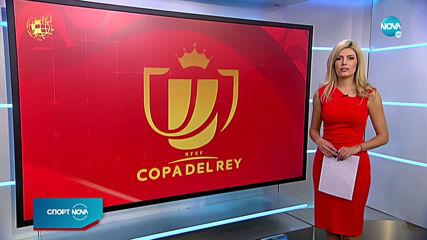 Спортни новини (22.01.2021 - обедна емисия)