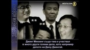 Престъпленията на Джянг Земин - Част 3