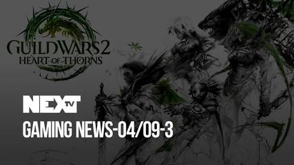 NEXTTV 049: Gaming News (Част 3)