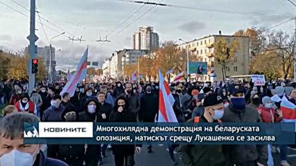 Многохилядна демонстрация на беларуската опозиция, натискът срещу Лукашенко се засилва