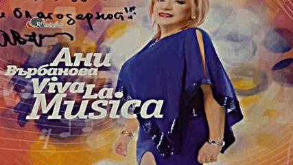 Almeno Tu Nell' Universo-ани Върбанова-1991