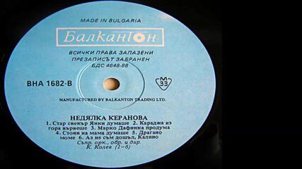 Недялка Керанова - албум 1974г /втора част/