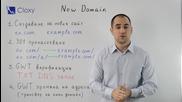 Seo смяна на домейна