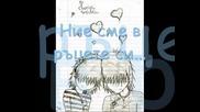 Hold Me [ C Превод ]