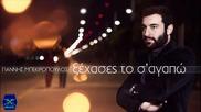 Премиера 2014 Забрави Любовта превод Ksexases To S'agapo - Giannis Mpekiropoulos