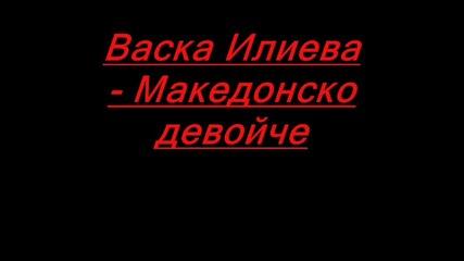 Васка Илиева - Македонско девойче