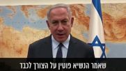 Israel: Netanyahu thanks Putin and Trump for their expressions of support in Helsinki