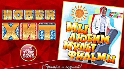 Константин Бусыгин - Мы Любим Мультфильмы