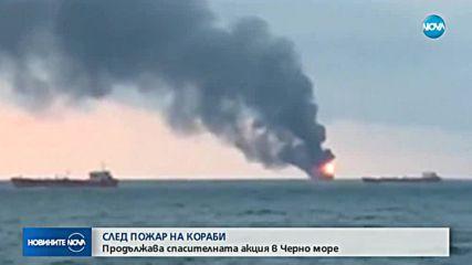 Прекратиха издирването на моряци от запалилите се кораби в Черно море
