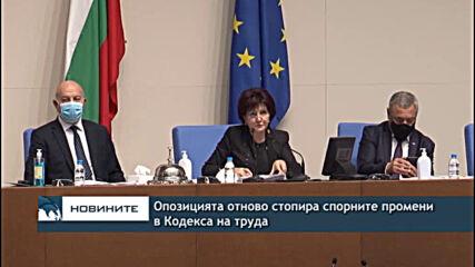 Опозицията отново стопира спорните промени в Кодекса на труда