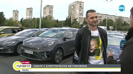 Събор с електрически автомобили в Стара Загора