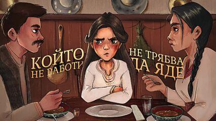 Топли приказки за лека нощ от OLYMPUS - Който не работи, не трябва да яде