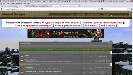 Minecraft server-bulgaria-регистрация и активиране