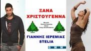 Giannis Ieremias ~ Stelia ~ Xana Xristougenna