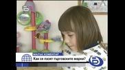 bTV 12.02.2008 - Малък коментар Как се пазят търговските марки ?