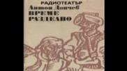 Време разделно ( радиотеатър по Антон Дончев 1963 г. )