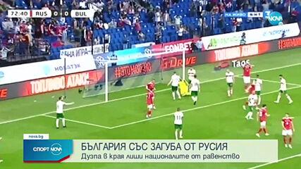 Русия - България 1:0 /репортаж/