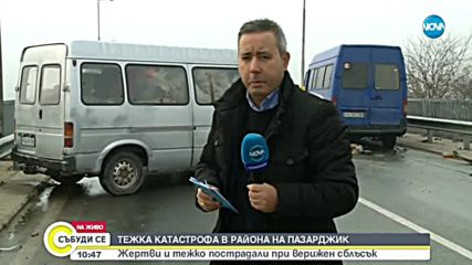 Петима загинаха при тежка катастрофа в Пазарджишко