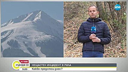 Турист загина в подножието на връх Дамга в Рила