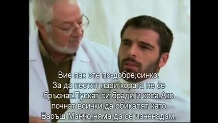 Мъжът от Адана Adanali 2008 еп.2-1 Бг.суб. Турция