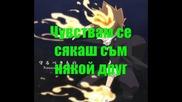Превод - Red - Faceless