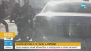 АГРЕСИЯ НА ПЪТЯ: Шофьор се би с мотористи в София