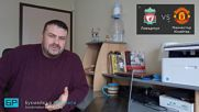 Ливърпул - Манчестър Юнайтед прогноза на Георги Драгоев - Висша лига (16.12.18)