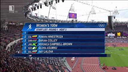 Олимпийски игри! Лондон 2012!!! Ивет Лалова 100 метра жени! Hd!