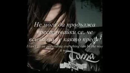Тома - Inconsolable + Бълг. Субтитри