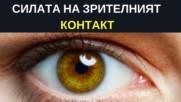 Силата на зрителния контакт