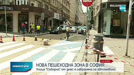 """Улица """"Съборна"""" вече е пешеходна"""