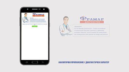 Фрамар Диагностик - тв реклама