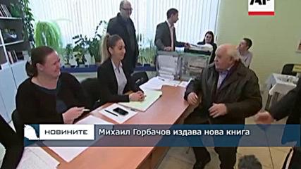 Михаил Горбачов издава нова книга
