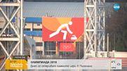 ОФИЦИАЛЕН СТАРТ: Откриват 23-тите Зимни олимпийски игри