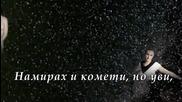 Звездичке моя...