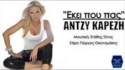 Antzi Karezi-ekei Pou Pas