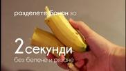 Разделете банан за 2сек. без нож (и без белене)