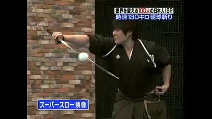 Самурай разсича бърза топка на 2