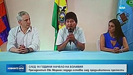 Президентът на Боливия подаде оставка