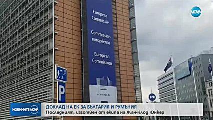 ЕК ще разгледа докладите за напредъка на България и Румъния