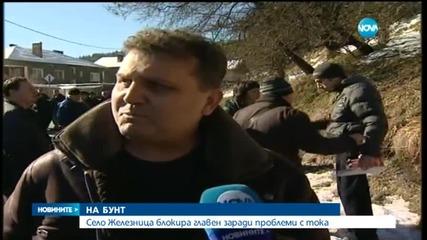 Село Железница на бунт заради проблеми с тока
