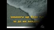 Най - Добрата Гръцка Песен - Превод