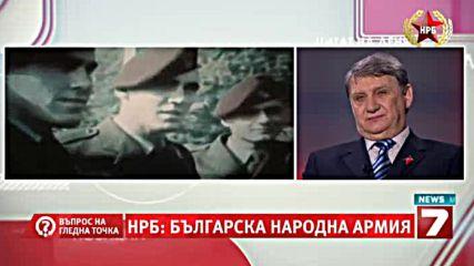 105.нрб Българска народна армия - 05.03.2014