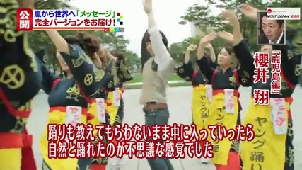 Arashi - Message from Japan