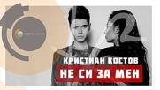 Кристиан Костов - Не си за мен (Official HD)